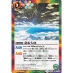 バトルスピリッツ 逆転大陸 / アルティメットバトル07(BS30) / シングルカード