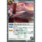 バトルスピリッツ No.42 ロングケープ / 烈火伝 第2章(BS32) / シングルカード