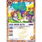 バトルスピリッツ 戦国姫 蒲公英 / 烈火伝 第3章(BS33) / シングルカード