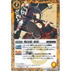 バトルスピリッツ 戦国姫 御影 / 烈火伝 第3章(BS33) / シングルカード