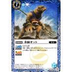 バトルスピリッツ 水師オット / 烈火伝 第3章(BS33) / シングルカード