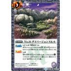 バトルスピリッツ No.21 ダイバージェンスヒル / 烈火伝 第3章(BS33) / シングルカード
