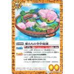 バトルスピリッツ 姫たちの空中庭園 / 烈火伝 第3章(BS33) / シングルカード