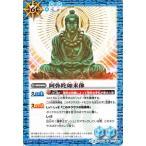 バトルスピリッツ 阿弥陀如来像 / 烈火伝 第3章(BS33) / シングルカード