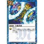 バトルスピリッツ 天輪蒼破 / 烈火伝 第3章(BS33) / シングルカード