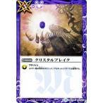 バトルスピリッツ クリスタルブレイク / 十二神皇編 第1章  / シングルカード BS35-089