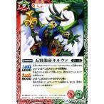 バトルスピリッツ 五賢龍帝ネルウァ / 十二神皇編 第2章 / シングルカード BS36-009