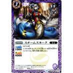 バトルスピリッツ スチームスネーク / 十二神皇編 第2章 / シングルカード BS36-012