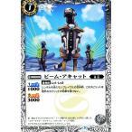 バトルスピリッツ ビーム・アキャット / 十二神皇編 第2章 / シングルカード BS36-029