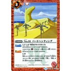 バトルスピリッツ No.31 バードハンティング / 十二神皇編 第2章 / シングルカード BS36-066