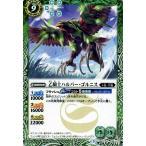 バトルスピリッツ 乙騎士ハルパー・ゴルニス / 十二神皇編 第3章 / シングルカード BS37-035