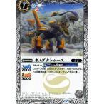 バトルスピリッツ キノグナトゥース / 十二神皇編 第3章 / シングルカード BS37-036