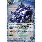 バトルスピリッツ / 辛の獣戦艦ガード・ウル(レア) / 十二神皇編 第4章 / シングルカード BS38-026