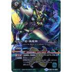 バトルスピリッツ / 超・風魔神(Xレア) / 十二神皇編 第4章 / シングルカード BS38-CP02