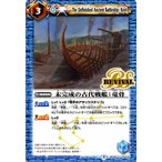 バトルスピリッツ / 未完成の古代戦艦:竜骨 / 十二神皇編 第4章 / シングルカード BS38-RV034