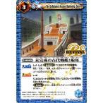 バトルスピリッツ / 未完成の古代戦艦:船尾 / 十二神皇編 第4章 / シングルカード BS38-RV035