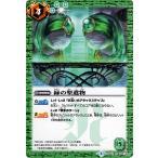 バトルスピリッツ 緑の聖遺物(コモン) 煌臨編 第3章:革命ノ神器(BS42)