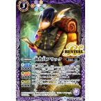 カードミュージアム Yahoo!店で買える「バトルスピリッツ 調査員フリック(コモン) 神々の運命(BS46) | バトスピ 神煌臨編 調査員・妖蛇 スピリット 紫」の画像です。価格は20円になります。