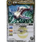 バトルスピリッツ 一角魚モノケロック / Xレアパック キングマスターエディション(BSC14) / バトスピ
