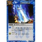 バトルスピリッツ オリオンパワー / Xレアパック キングマスターエディション(BSC14) / バトスピ