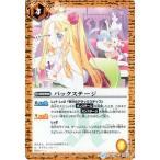 バトルスピリッツ バックステージ /  ドリームブースター 詩姫の交響曲(BSC18) / シングルカード