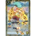 バトルスピリッツ [黄金姫]ローズ・ベリィ(レア) / ディーヴァブースター 戦乱魂歌(BSC23) / シングルカード