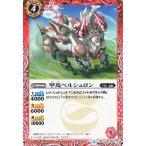 バトルスピリッツ 甲馬ペルシュロン / ドリームブースター 炎と風の異魔神  / シングルカード BSC25-002