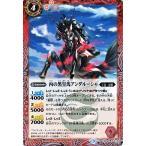 バトルスピリッツ 丙の黒皇馬アンダルーシャ(レア) / ドリームブースター 炎と風の異魔神  / シングルカード BSC25-003