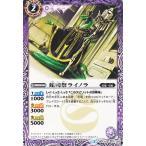 バトルスピリッツ 蛇司祭ライノラ / ドリームブースター 炎と風の異魔神  / シングルカード BSC25-011