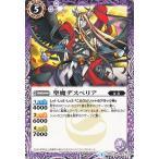 バトルスピリッツ 聖魔デスペリア / ドリームブースター 炎と風の異魔神  / シングルカード BSC25-015