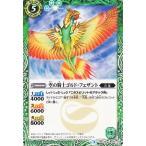 バトルスピリッツ 空の騎士ゴルド・フェザント / ドリームブースター 炎と風の異魔神  / シングルカード BSC25-025