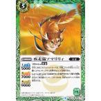バトルスピリッツ 疾走猫ソマリリィ / ドリームブースター 炎と風の異魔神  / シングルカード BSC25-027