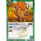 バトルスピリッツ 疾走猫メインクー / ドリームブースター 炎と風の異魔神  / シングルカード BSC25-028