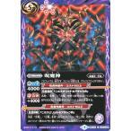 バトルスピリッツ 呪魔神 / ドリームブースター 炎と風の異魔神  / シングルカード BSC25-034