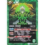 バトルスピリッツ 鷲魔神 / ドリームブースター 炎と風の異魔神  / シングルカード BSC25-040