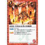 バトルスピリッツ 目覚める炎の異魔神 / ドリームブースター 炎と風の異魔神  / シングルカード BSC25-041