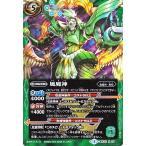 バトルスピリッツ 風魔神(Xレア) / ドリームブースター 炎と風の異魔神  / シングルカード BSC25-X01