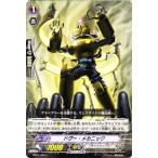 カードファイト!! ヴァンガード ドグー・メカニック / 第1弾「騎士王降臨」 / シングルカード