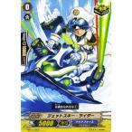 カードファイト!! ヴァンガード ジェットスキー・ライダー / 第11弾「封竜解放」 / シングルカード