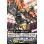 カードファイト!! ヴァンガード ノーバディ・フロム・オルメカ / 第16弾「竜剣双闘」 / シングルカード