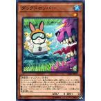 遊戯王カード ダックドロッパー(ノーマル) サーキット・ブレイク(CIBR)