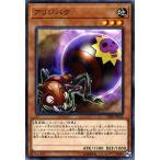 遊戯王カード アリジバク(ノーマル) サーキット・ブレイク(CIBR)