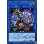 遊戯王カード ツイン・トライアングル・ドラゴン(シークレットレア) サーキット・ブレイク(CIBR)