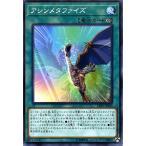 遊戯王カード アシンメタファイズ(ノーマル) サーキット・ブレイク(CIBR)