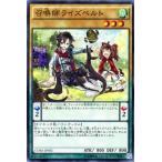 遊戯王カード 召喚師ライズベルト(ノーマルレア) / クラッシュ・オブ・リベリオン(CORE) / シングルカード