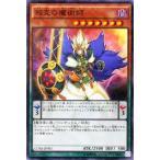 遊戯王カード 相克の魔術師(スーパーレア) / クラッシュ・オブ・リベリオン(CORE) / シングルカード