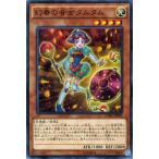 遊戯王カード 幻奏の音女タムタム / クラッシュ・オブ・リベリオン(CORE) / シングルカード