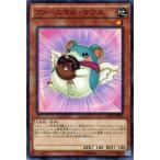 遊戯王カード ファーニマル・マウス / クラッシュ・オブ・リベリオン(CORE) / シングルカード