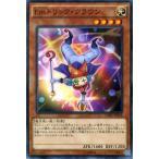 遊戯王カード EMトリック・クラウン / クラッシュ・オブ・リベリオン(CORE) / シングルカード