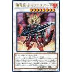 遊戯王カード 爆竜剣士イグニスターP(ウルトラレア) / クラッシュ・オブ・リベリオン(CORE) / シングルカード